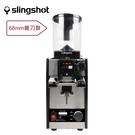 金時代書香咖啡 Slingshot 磨豆機 - 68mm錐刀款 HG0891 (下單前需詢問商品是否有貨)