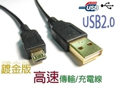[富廉網] UB-329  USB 2.0  A公/Micro B公黑色鍍金線 60公分