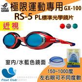 【SABLE黑貂】GX-100極限泳鏡xRS5標準光學近視鏡片 (請備註左右眼150~1000度)