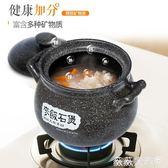 陶瓷砂鍋 電磁爐砂鍋家用適用明火燃氣灶專用兩用陶瓷煲瓦煲湯燉鍋大沙石鍋 薇薇家飾