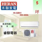 好購物 Good Shopping【HERAN 禾聯】5坪 定頻分離式冷氣 一對一 定頻單冷空調 HI-32B1/HO-325A