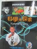 【書寶二手書T1/少年童書_FGC】科學大探索_少年知識學苑_SAW Communications