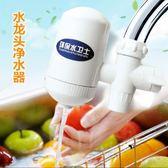 凈水器家用自來水過濾器廚房自來水凈水機水龍頭直飲凈化器【新店開張8折促銷】