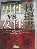 【書寶二手書T1/兩性關係_LNU】男性VS女性枕邊書_範夫人