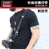 【立福公司貨】Slim Mark IV 速必達 CARRY SPEED 頂級輕便型相機背帶 相機背帶 減壓背帶 屮Y2