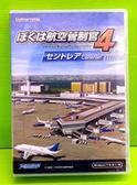 (現貨)正版 PC Game Technobrain 我是航空管制官 4 中部國際空港 ATC4