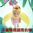 小黃鴨抖音同款兒童飛碟雨衣傘