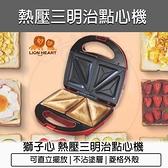 【南紡購物中心】LION HEART獅子心 熱壓三明治機 LST-138