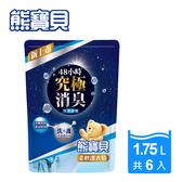 箱購 熊寶貝 柔軟護衣精補充包1.75Lx6入_竹萃淨味