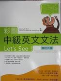 【書寶二手書T1/語言學習_XAP】彩圖中級英文文法Let s See!_Alex Rath博士