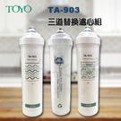 【現貨】TOYO TA-903淨水器 三道替換濾心組【水之緣】