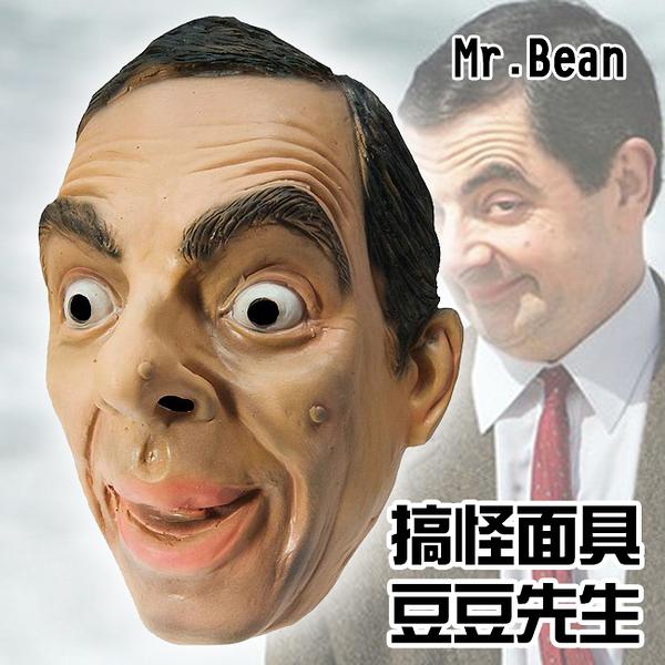 萬聖節 頭套 豆豆先生 面具 Mr.bean 憨豆先生 羅溫艾金森 惡搞面具 卡通面具【塔克】