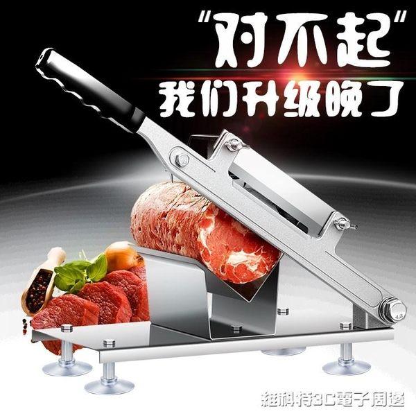 切肉機 電動全自動切片機凍肉牛肉手動涮羊肉肉片羊肉家用切肉機刀片igo 全館免運