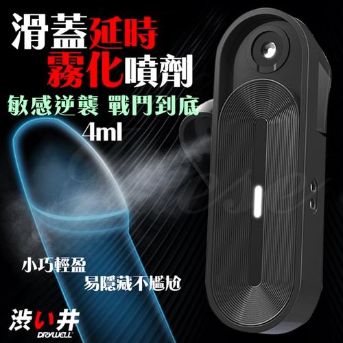 【紫星情趣用品】日本Drywell【涉い井】電子智能霧化延時久戰滑蓋噴霧液體器-迷你款 4ML(JN00005)