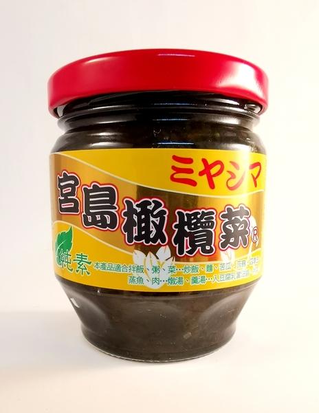 【佳瑞發‧宮島橄欖菜】不含防腐劑。配飯、配麵、炒菜、燉湯、涼拌皆美味。純素