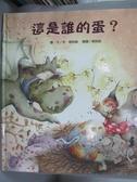 【書寶二手書T1/少年童書_WDZ】這是誰的蛋?_安.梅莉絲
