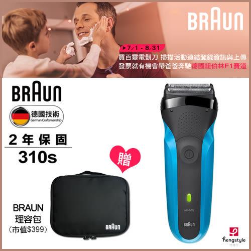 德國百靈BRAUN-三鋒系列電鬍刀(藍)310s 公司貨保固 電動刮鬍刀 父親節送禮推薦 加贈理容包(市價$399)