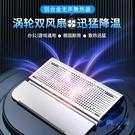 筆電散熱器底座風扇靜音超薄外設散熱神器【英賽德3C數碼館】