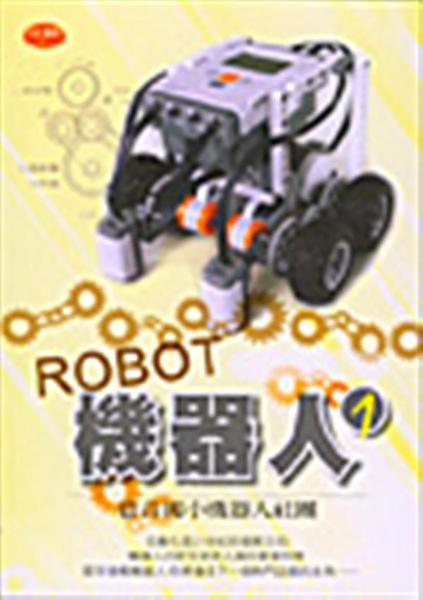 (二手書)ROBOT機器人(1)
