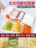 家用多功能土豆絲切絲神器廚房切菜薯格黃瓜切片刮刨絲子擦絲機YXS『交換禮物』