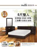 IHouse 經濟型房間組六件(床頭+床底+獨立筒+床頭櫃+化妝台+椅)-雙人5尺