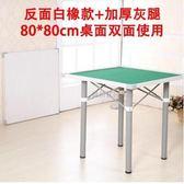 家用折疊麻將桌多功能簡易宿舍桌子兩用型手搓棋牌桌手動麻雀台桌igo   良品鋪子