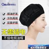 加熱帽 頭發護理不插電焗油帽加熱帽發膜蒸發帽女家用蒸汽護發染發燙發帽