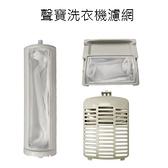 【南紡購物中心】聲寶洗衣機S-03/S-04通用濾網(3入裝)