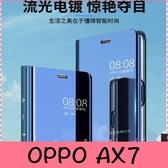 【萌萌噠】歐珀 OPPO AX7  電鍍鏡面智能支架款保護殼 直立式休眠功能側翻皮套 手機套