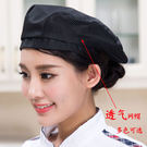 廚房透氣網格廚師帽男餐廳薄款帽子貝雷帽服務員工作鴨舌帽女夏季