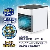 【全館批發價!免運+折扣】冷風機(加購濾芯) USB迷你風扇 水冷扇【BE455】