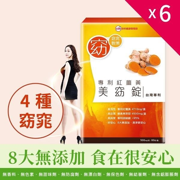 【南紡購物中心】UDR專利紅薑黃美窈錠x6盒