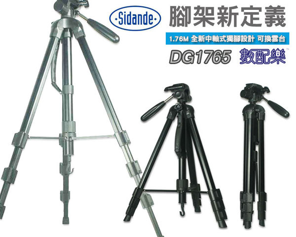 數配樂 Sidande DG1765 中軸式獨立式 可拆 單腳架 三腳架 最高176cm 可換雲台