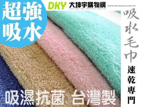 LK-666 台灣製 煙斗 開纖紗吸濕抗菌速乾長毛巾 擦髮巾 細柔蓬鬆 超強吸水力