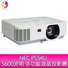 分期0利率 NEC P554U 5600流明 多功能液晶投影機