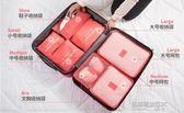 旅行收納袋行李箱衣服分裝整理袋旅游必備衣物收納包打包便攜套裝  凱斯盾數位3C