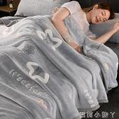 珊瑚毛毯子墊冬季用鋪床毛絨毯被子牛奶法蘭絨床單人加絨加厚保暖 NMS蘿莉新品