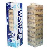 大疊疊樂 原木色數字疊疊樂 (木材)/一盒54支入{促150} 益智疊疊樂 平衡遊戲~AA-5569