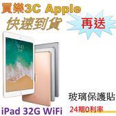 Apple iPad (2018版) 32GB Wi-Fi版 9.7吋平板,送 玻璃保護貼,24期0利率