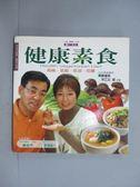 【書寶二手書T9/餐飲_JHP】健康素食:高纖、低脂、低油、低鹽_蘇富家.早乙女