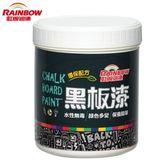 RAINBOW 虹牌 水性黑板漆 1L 正黑色款