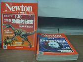【書寶二手書T9/雜誌期刊_QMH】牛頓_140~149期間_共6本合售_大特集恐龍的秘密等