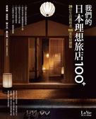 (二手書)我們的日本理想旅店
