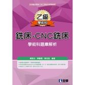 乙級銑床CNC 銑床學術科題庫解析2019  版