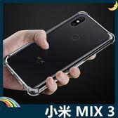 Xiaomi 小米 MIX 3 6D氣囊防摔空壓殼 軟殼 四角加厚氣墊 全包款 矽膠套 保護套 手機套 手機殼