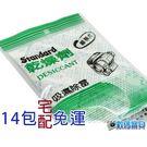 [宅配免運費] 強力乾燥劑 石灰乾燥劑 吸濕除霉 120g 120克 14包