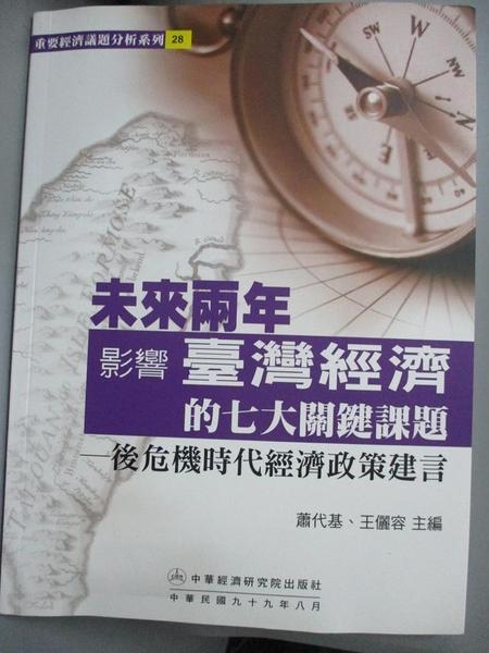 【書寶二手書T1/大學商學_YBM】未來兩年影響台灣經濟的七大關鍵課題:後危機時代經濟政策建言