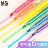 晨光熒光筆記號筆本味粗劃重點套裝彩色銀光的筆按動標記筆  晴川生活馆NMS