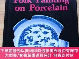 二手書博民逛書店Chinese罕見Folk Painting on Porcelain 中國民窯瓷繪藝術(繁體) 小8開Y28