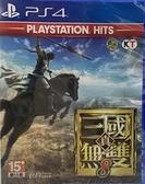 現貨中 PS4遊戲 PlayStation Hits 真 三國無雙 8 真三國無雙8 中文亞版【玩樂小熊】